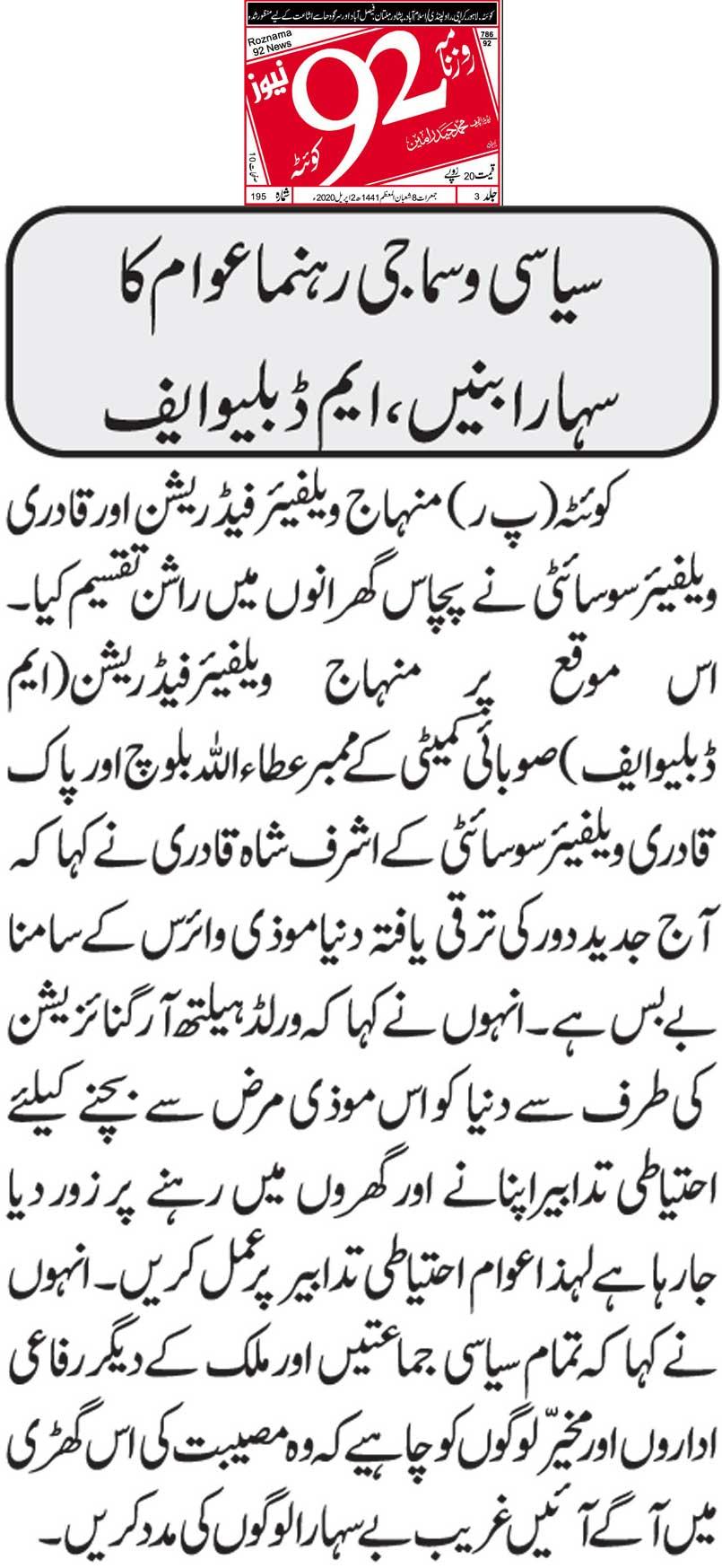 Minhaj-ul-Quran  Print Media CoverageDaily 92 News Quetta - Page 2