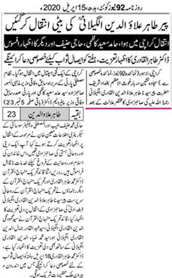 Minhaj-ul-Quran  Print Media CoverageDaily Jang (Quetta) - Page 6