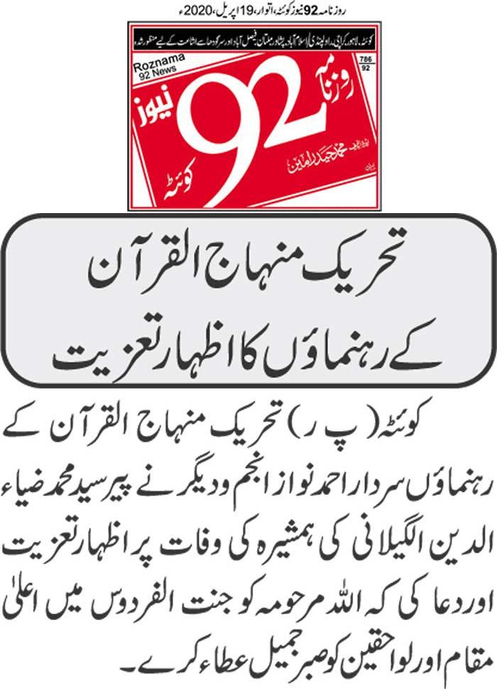 Pakistan Awami Tehreek  Print Media Coverage Daily 92 News Quetta - Page 7