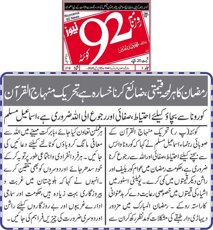 Pakistan Awami Tehreek  Print Media Coverage Daily 92 News Quetta - Page 2