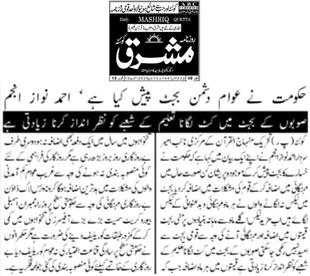 Minhaj-ul-Quran  Print Media Coverage Daily Mashriq (Quetta)