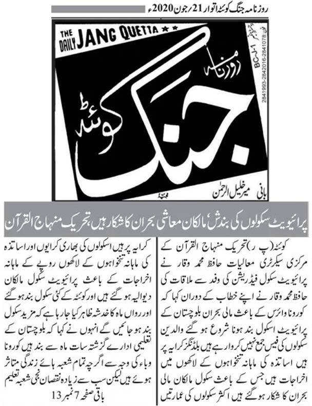 Minhaj-ul-Quran  Print Media Coverage Daily Jang (Quetta) - Page 3