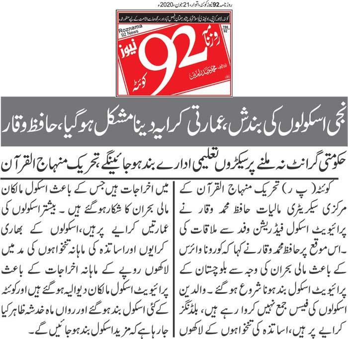 Minhaj-ul-Quran  Print Media Coverage Daily 92 News (Quetta) - Page 7