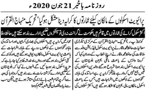 Minhaj-ul-Quran  Print Media Coverage Daily Baakhabar (Quetta) - Page 6