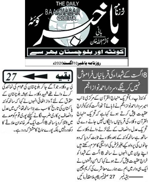 Minhaj-ul-Quran  Print Media CoverageDaily Baakhabar - City Page