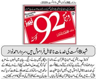 Minhaj-ul-Quran  Print Media Coverage Daily 92 News Quetta - Page 7