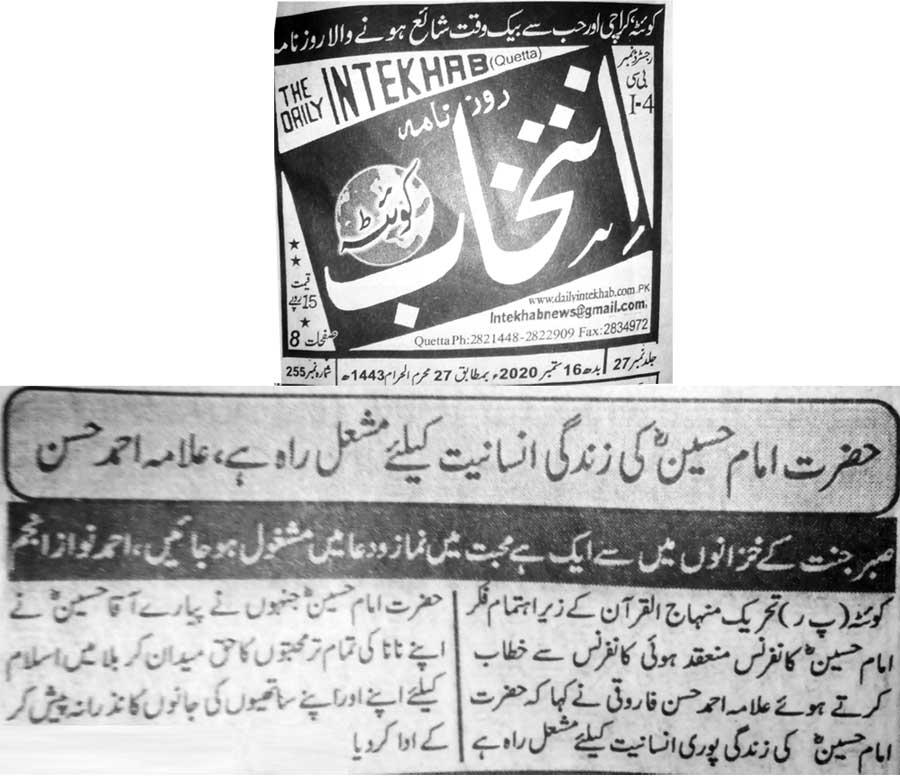 Minhaj-ul-Quran  Print Media Coverage Daily Intekhab