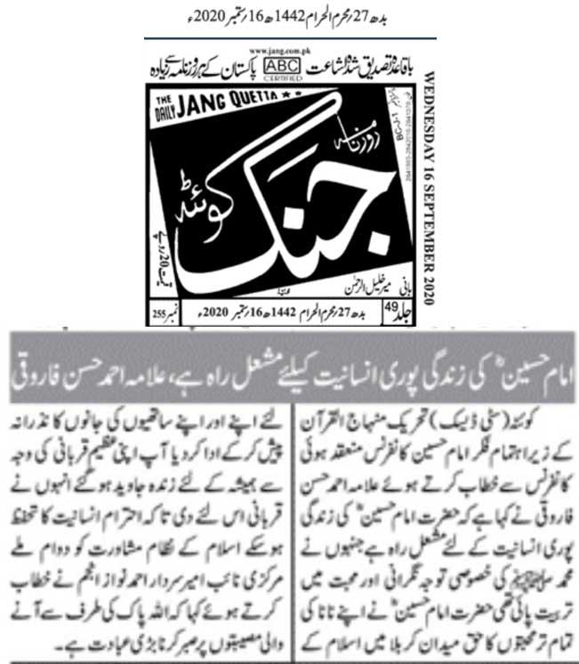 Minhaj-ul-Quran  Print Media Coverage Daily Jang (Quetta)