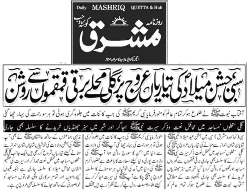 Minhaj-ul-Quran  Print Media CoverageDaily Mashriq (Quetta)