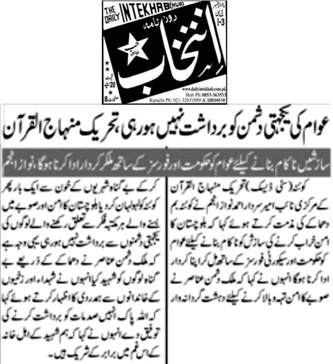 Pakistan Awami Tehreek  Print Media Coverage Daily Intekhab (Quetta) - Page 5