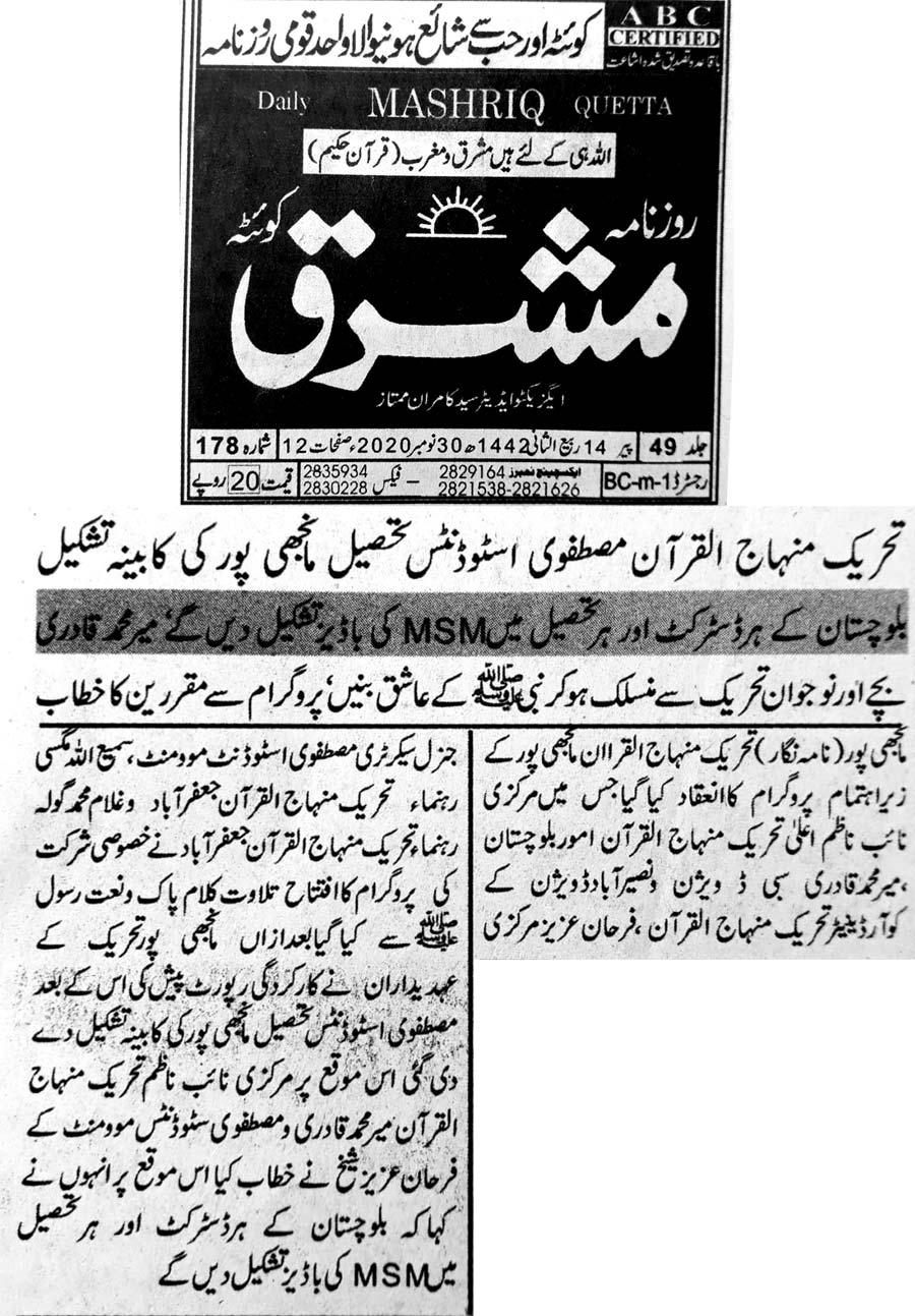 مصطفوی سٹوڈنٹ موومنٹ Daily Mashriq (Quetta)