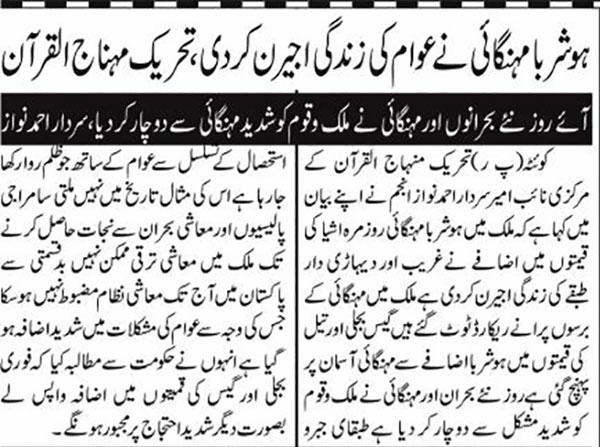 Pakistan Awami Tehreek  Print Media Coverage Daily-Jang-Page-4