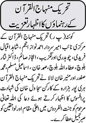 Pakistan Awami Tehreek  Print Media Coverage Daily-92-News-Page 7