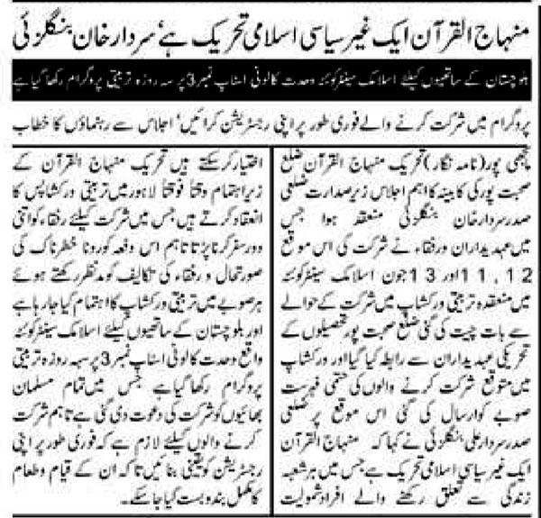 Mustafavi Student Movement Print Media Coverage Daily-Mashriq-Page-2