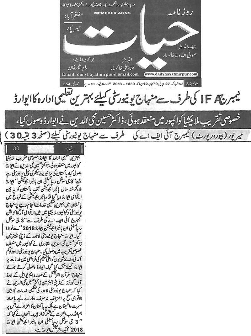 Minhaj-ul-Quran  Print Media Coverage Daily Hayat