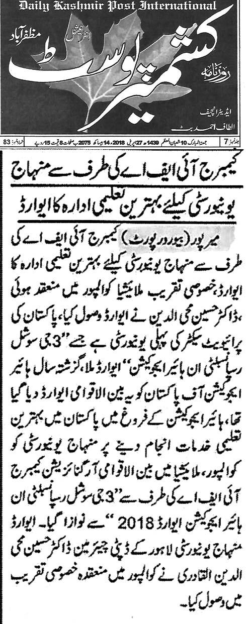 Minhaj-ul-Quran  Print Media Coverage Daily Kashmir Post