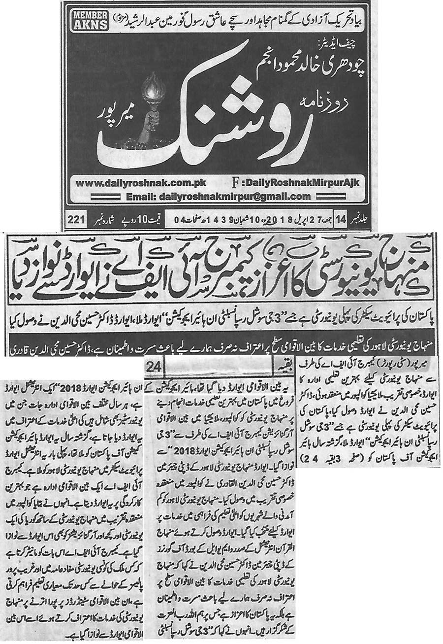 Minhaj-ul-Quran  Print Media Coverage Daily Roshnak