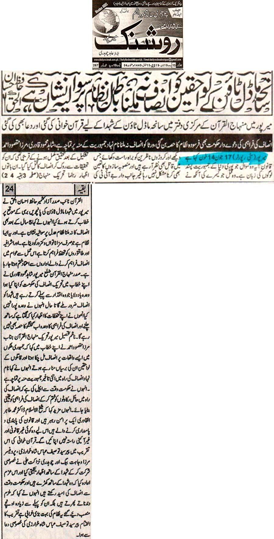 Pakistan Awami Tehreek  Print Media Coverage Daily Roshnak