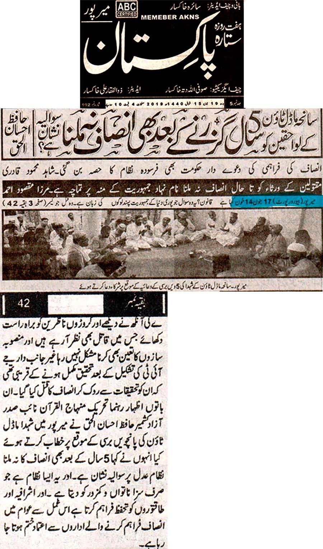 Pakistan Awami Tehreek  Print Media Coverage Weekly-Sitara-e-Pakistan