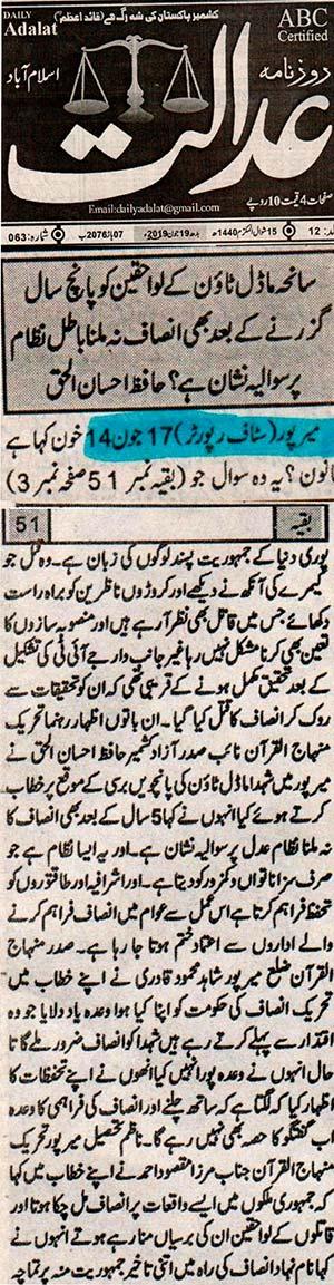 Pakistan Awami Tehreek  Print Media Coverage Daily-Adalat
