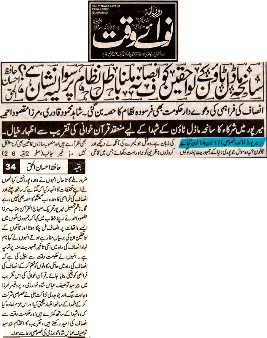 Minhaj-ul-Quran  Print Media CoverageDaily Nawa-i-Waqat