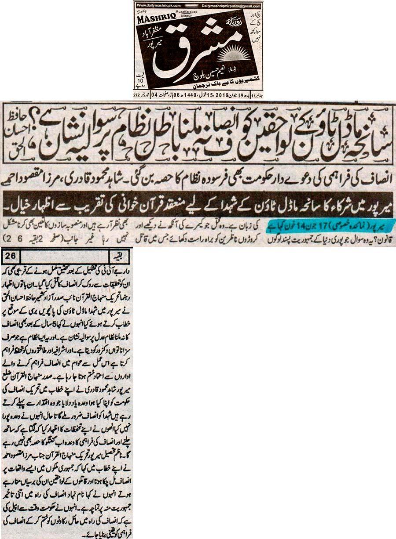 Minhaj-ul-Quran  Print Media CoverageDaily Mashirq News