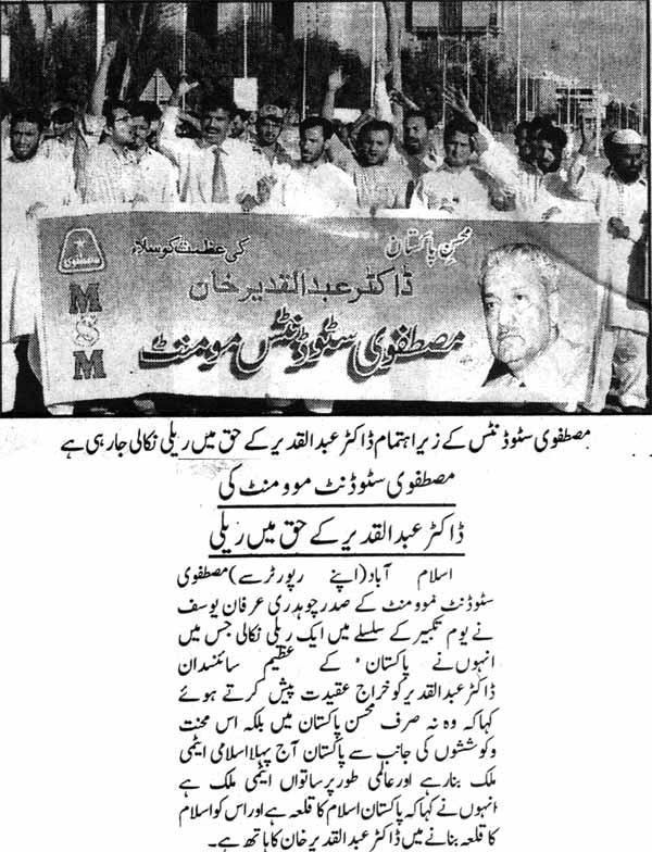 Minhaj-ul-Quran  Print Media CoverageDaily Azkar Page: 2