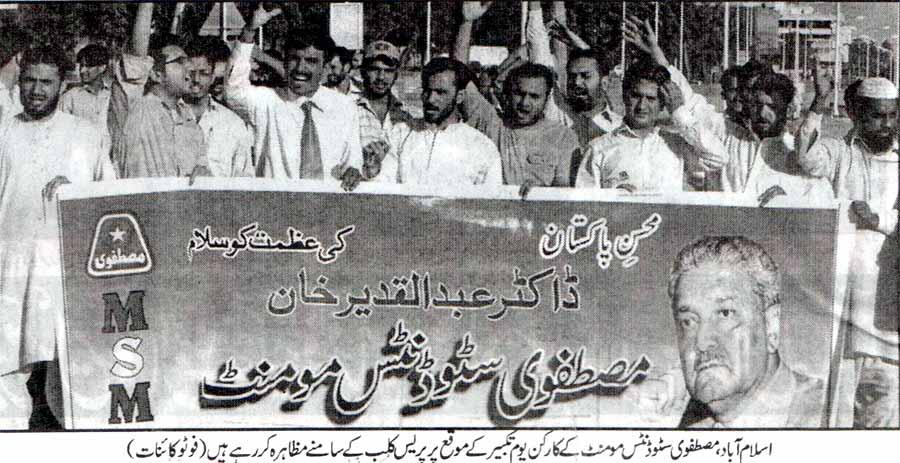 Minhaj-ul-Quran  Print Media CoverageDaily Kainat Page: 2