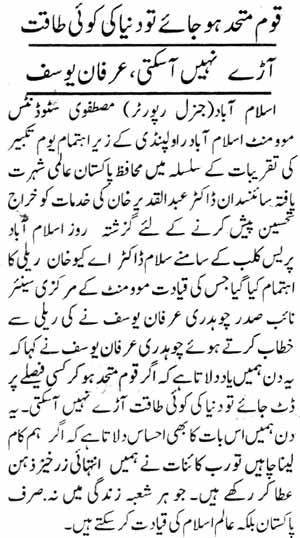 Minhaj-ul-Quran  Print Media CoverageDaily News Mart Page: 2