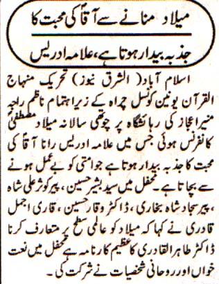 Minhaj-ul-Quran  Print Media Coverage Daily Al sharq Islamabad