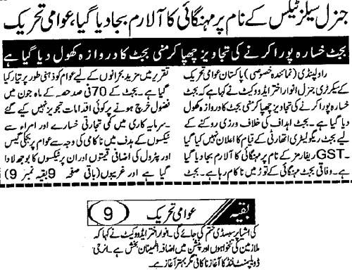 Minhaj-ul-Quran  Print Media Coverage Daily Asas Islamabad