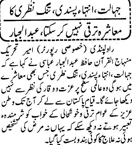 Minhaj-ul-Quran  Print Media Coverage Daily Azkar Islamabad