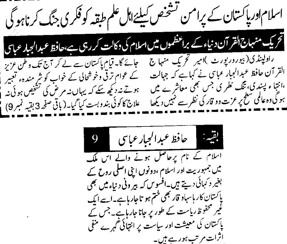Minhaj-ul-Quran  Print Media Coverage Daily Kohsar Islamabad