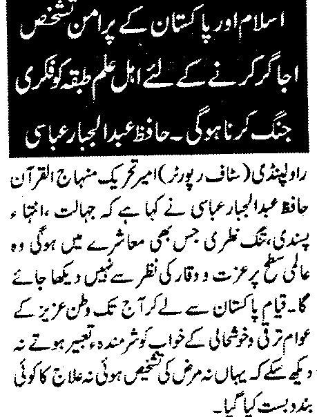 Minhaj-ul-Quran  Print Media Coverage Daily Ramzan Islamabad