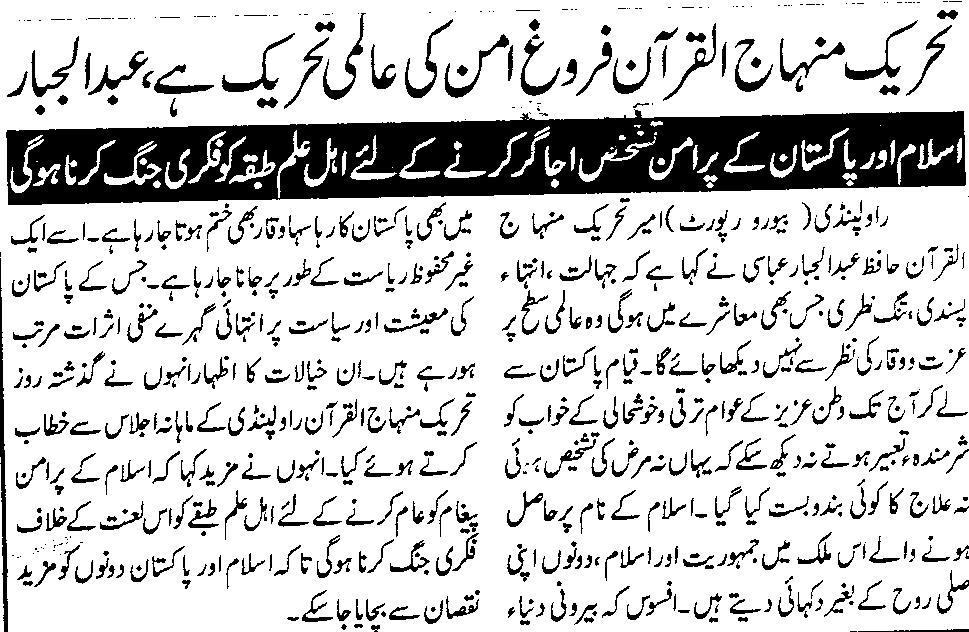 Minhaj-ul-Quran  Print Media Coverage Daily Taseer Islamabad
