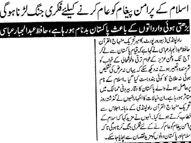 Minhaj-ul-Quran  Print Media Coverage Daily AlSharq Islamabad