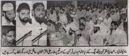 Minhaj-ul-Quran  Print Media CoverageDaily Al akhbar islamabad