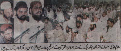 Minhaj-ul-Quran  Print Media CoverageDaily Ausaf Islamabad