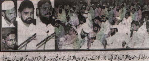 Minhaj-ul-Quran  Print Media CoverageDaily Din Islamabad