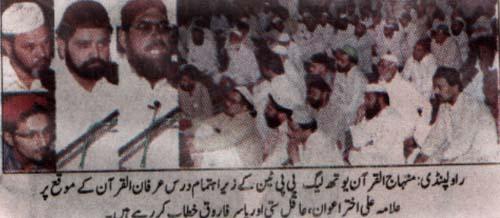 Minhaj-ul-Quran  Print Media CoverageDaily Khabrian Islamabad