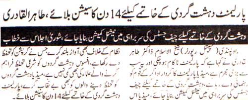 Minhaj-ul-Quran  Print Media Coverage Daily Ausaf Islamabad