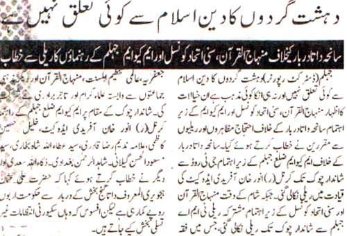 Minhaj-ul-Quran  Print Media Coverage Daily Din Islamabad