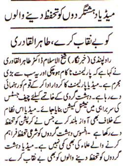 Minhaj-ul-Quran  Print Media CoverageDaily Sahafat Islamabad