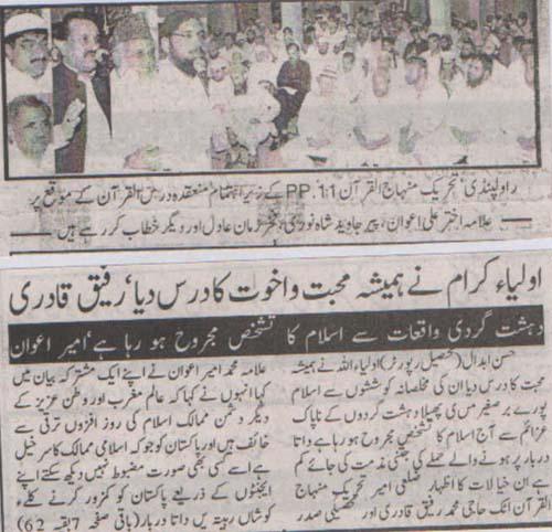 Minhaj-ul-Quran  Print Media CoverageDaily Universal Islamabad