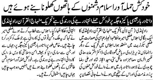 Minhaj-ul-Quran  Print Media CoverageDaily Alakhbar Islamabad