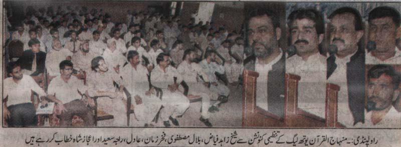 Minhaj-ul-Quran  Print Media Coverage Daily Akhbar Islamabd