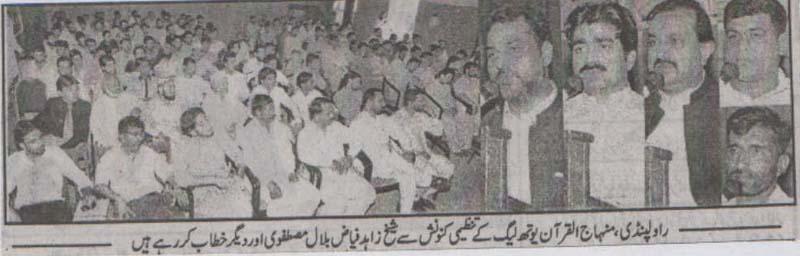 Minhaj-ul-Quran  Print Media CoverageDaily Asas Islamabad