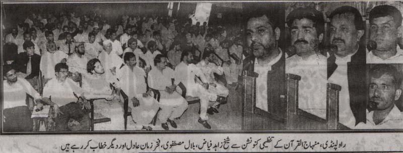 Minhaj-ul-Quran  Print Media Coveragedaily Din Islamabd
