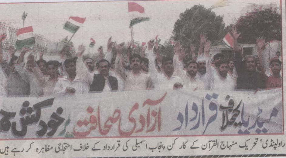 Minhaj-ul-Quran  Print Media CoverageDaily Nawi waqt