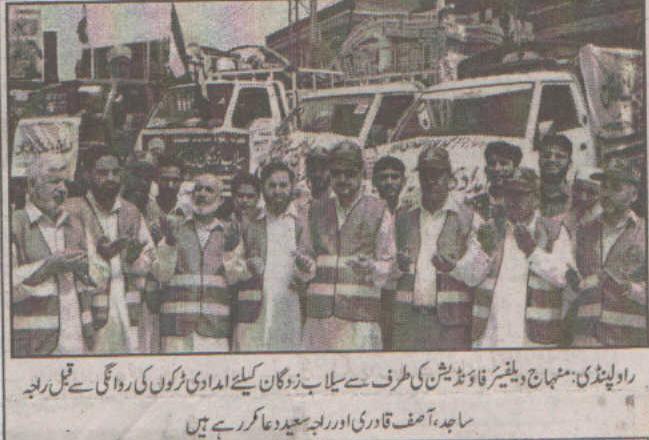Minhaj-ul-Quran  Print Media Coverage Daily Al.Akhbar